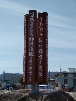 野辺山ポタ190505-2.png